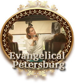 The «Evangelical Petersburg» sightseeing tour